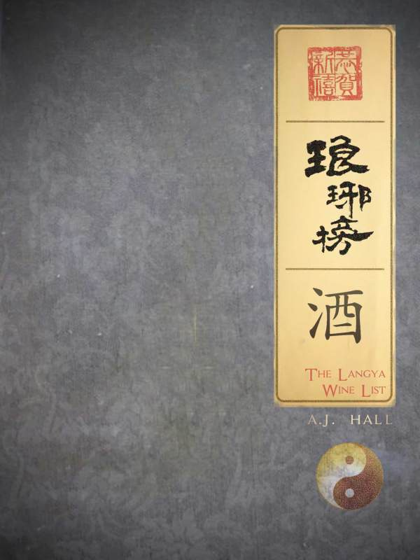The Langya Wine List book cover